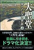 大聖堂-果てしなき世界(上) (ソフトバンク文庫)