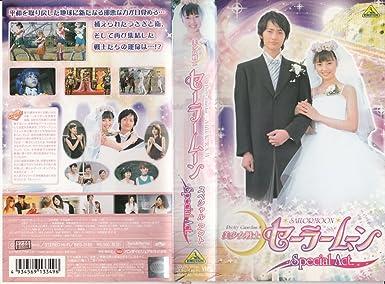 1d6cb43b23649 Amazon.co.jp: 美少女戦士セーラームーン Special Act.  VHS   特撮 ...