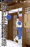 都の昼寝物語(2) (フラワーコミックス)
