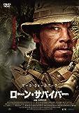 ローン・サバイバー [DVD]