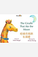 The Giraffe That Ate the Moon: Chinese & English Dual Text Kindle Edition