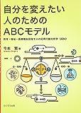 自分を変えたい人のためのABCモデル―教育・福祉・医療職を目指す人の応用行動分析学(ABA)