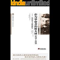 作为革命者的斯大林(1879-1929):一项历史与人格的研究