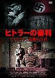 ヒトラー の審判 アイヒマン、最期の告白 FBXC-009 [DVD]