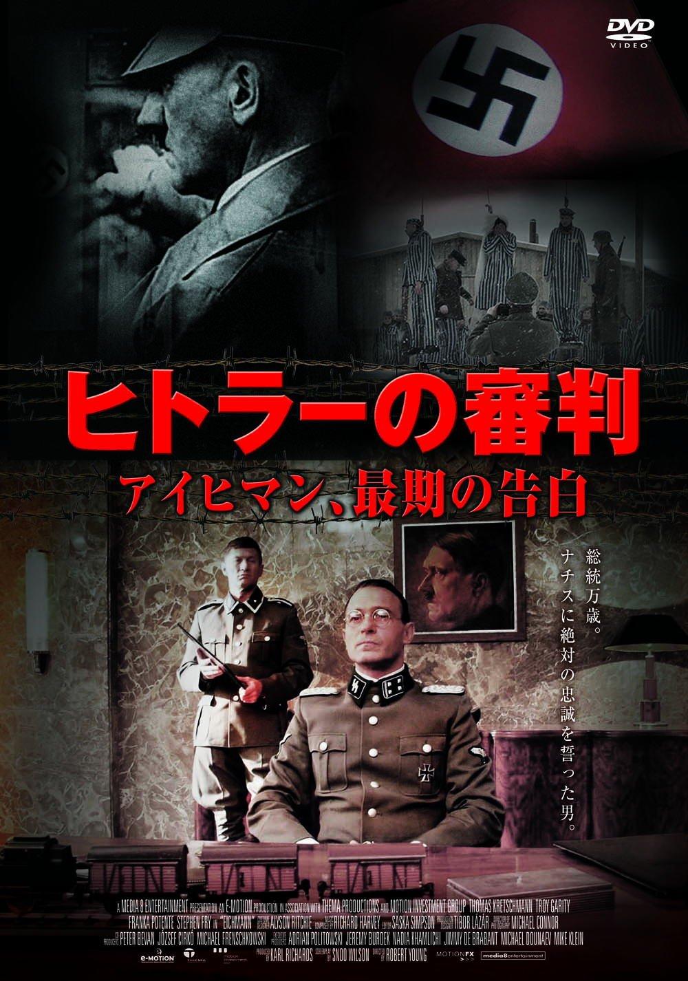 Amazon | ヒトラー の審判 アイ...