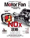 Motor Fan illustrated Vol.113 NOX攻略 (モーターファン別冊)