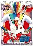 ジャッカー電撃隊 VOL.6 [DVD]