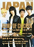 ROCKIN'ON JAPAN (ロッキング・オン・ジャパン) 2014年 04月号 [雑誌]