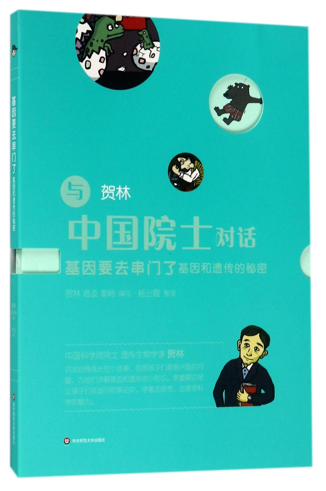 Download Genes Will Drop Around (Secret of Gene and Heredity) (Chinese Edition) PDF