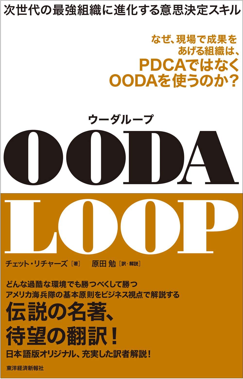 OODA LOOP(ウーダループ) | チェット リチャーズ, 原田 勉 |本 | 通販 | Amazon