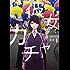 彼女ガチャ 1巻 (トレイルコミックス)