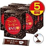 プリセプト フィットコーヒーすらり 30包【5個組(150包)】(ダイエットサポートコーヒー)
