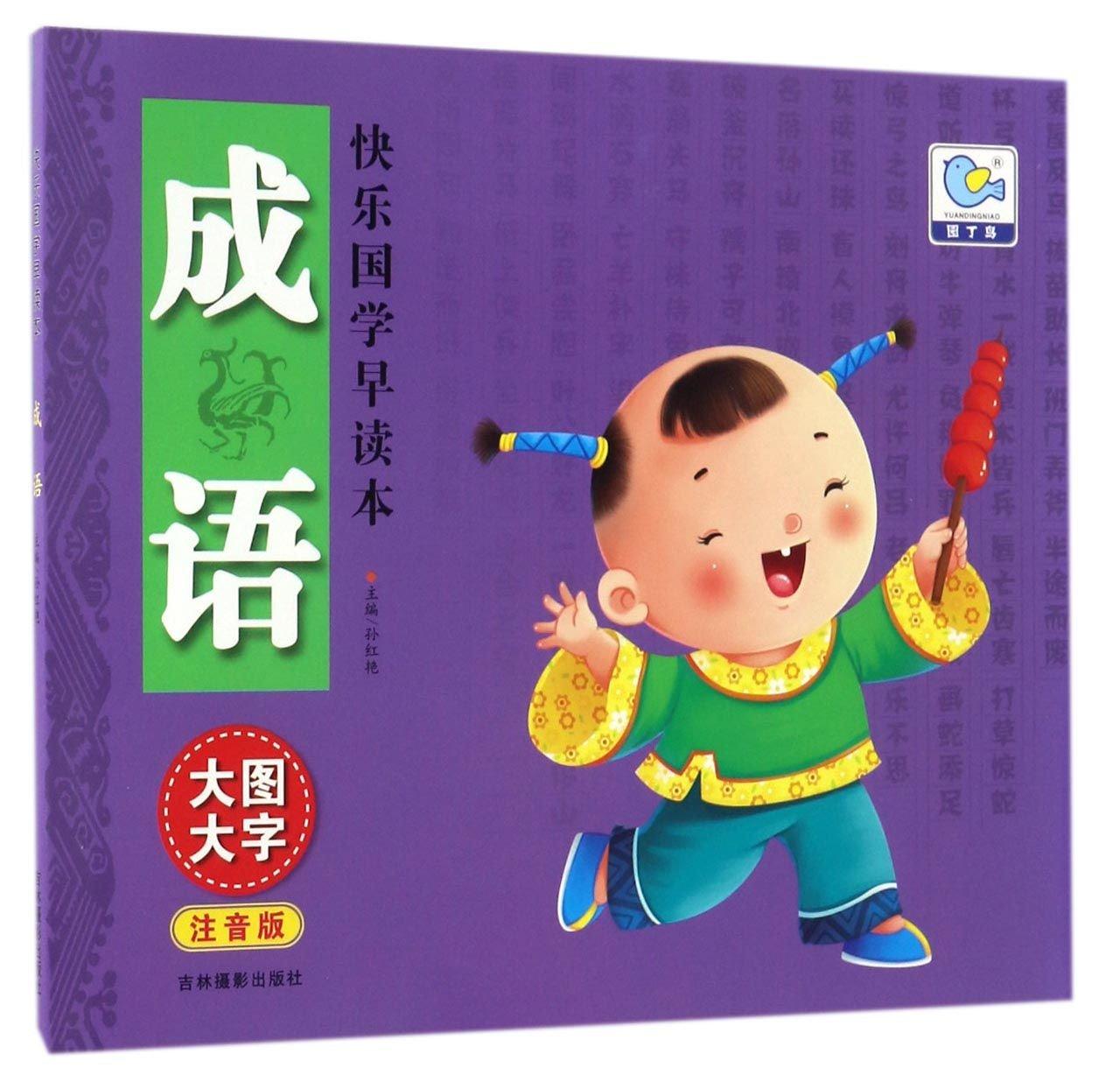 Download 成语(大图大字注音版)/快乐国学早读本 pdf epub