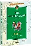 纳尼亚传奇系列6:银椅子(中英双语典藏版)(配套英文朗读免费下载)
