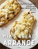 ミアズブレッドのおもいつきサンドイッチと甘いパン: 形、大きさ、焼き方のバリエーションで変わる おうちで自由にアレンジできる究極のパン作り