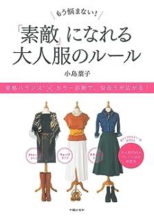 01b802cd60c75b あなたの好きな服が、似合う服になる | 小島 葉子 |本 | 通販 | Amazon