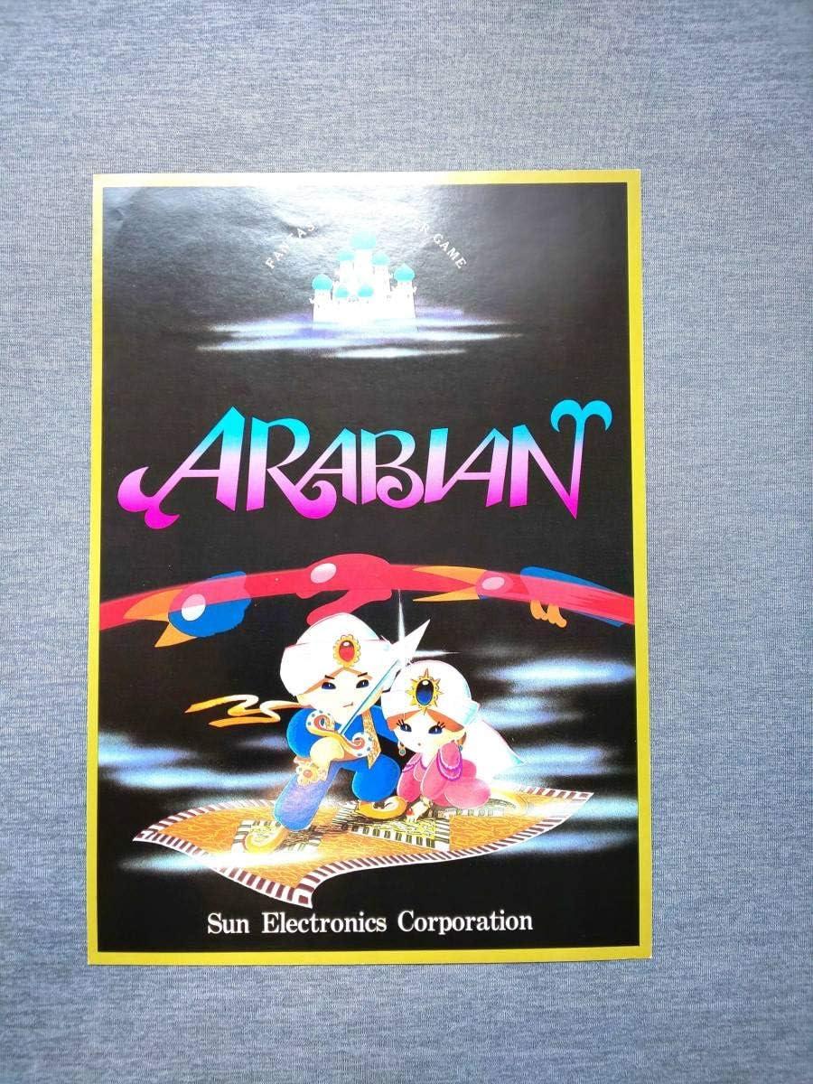 1983年サン電子 Sun Electronics アーケードゲームアラビアン ARABIANカタログ 古代ペルシャ舞台 ~王女を救え壺を集めろ~ アンティークコレクター