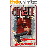 AATTA NAYAKAN: ஆட்ட நாயகன் (Tamil Edition)