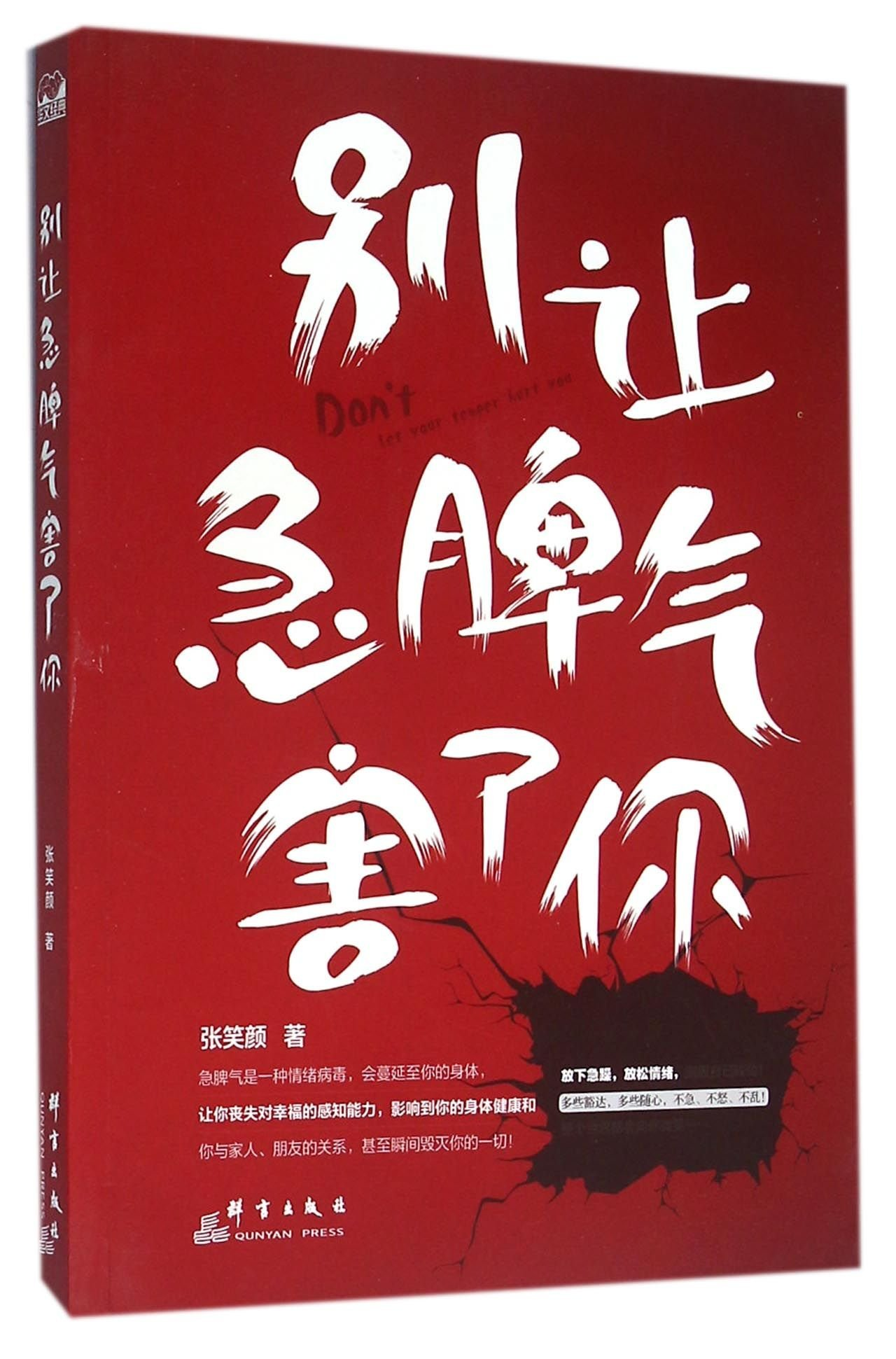 Don't Let Your Temper Hurt You (Chinese Edition) pdf epub