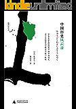 中国历史风云录 (陈舜臣作品)