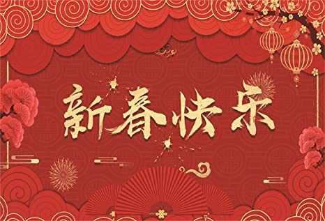 Laeacco 10x8ft Happy New Year Chinese Style Greeting Card Vinyl Background  Xin Nian Kuai Le Red Lanterns Fireworks Red Backdrop New Year Party Banner