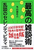 最高の雑談術 乱談のセレンディピティ (扶桑社文庫)
