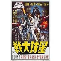 Star Wars - Póster estilo japonés - 91.5
