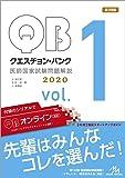 クエスチョン・バンク 医師国家試験問題解説 2020 vol.1