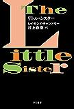 リトル・シスター (ハヤカワ・ミステリ文庫)