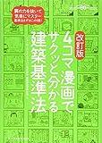 4コマ漫画でサクッと分かる建築基準法 改訂版