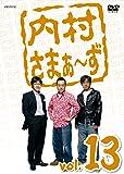 内村さまぁ~ず vol.13 [DVD]