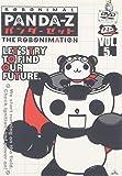 パンダーゼット THE ROBONIMATION 5 [DVD]