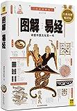 图解易经(2012全新图解版)