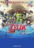 ゼルダの伝説 風のタクト HD: 任天堂公式ガイドブック (ワンダーライフスペシャル Wii U任天堂公式ガイドブック)