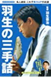 羽生の三手詰 (SUN MAGAZINE MOOK)