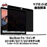 YMYWorld マグネット式 覗き見防止フィルター Macbook pro 13 インチ用 2016 2017 2018 TouchBar プライバシーフィルター Macbook pro 13 ブルーライトカット 反射防止 (Magnetic Pro13)