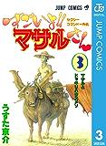 セクシーコマンドー外伝 すごいよ!!マサルさん 3 (ジャンプコミックスDIGITAL)
