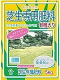 大宮グリーンサービス 芝生専用肥料 有機入り 5kg