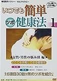いつでも簡単 ツボ健康法 1 女性・男性の悩み別編(セルフセラピー) [DVD]