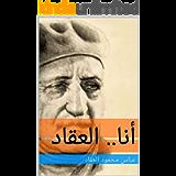 أنا.. العقاد (Arabic Edition)