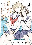 はなにあらし(4) (サンデーうぇぶりコミックス)
