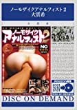 ノーモザイクアナルフィスト 2 大貫希 [DVD]