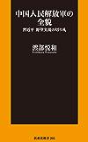 中国人民解放軍の全貌 習近平 野望実現の切り札 (扶桑社BOOKS新書)