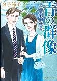 青の群像―真珠抄 (A.L.C.SELECTION)