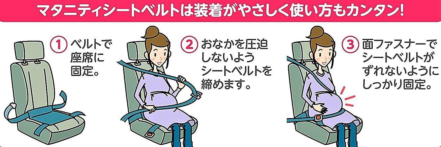 ベルト 妊婦 シート