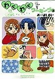 わくわくワーキング 8 (バンブーコミックス)