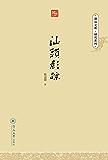 汕头影踪 (潮汕文库·研究系列)