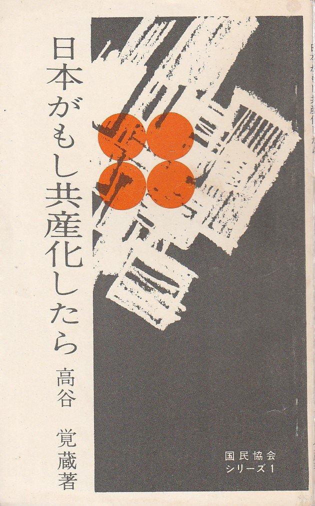 日本がもし共産化したら (1971年...