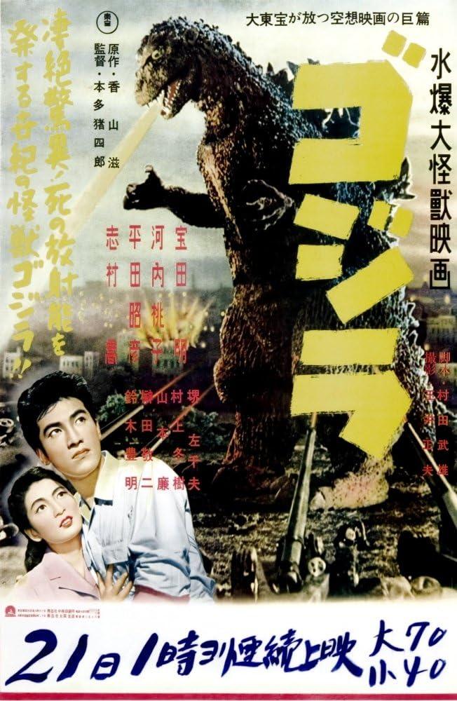 Posterazzi EVCMCDGODZEC054 Godzilla Movie Poster Masterprint, 11 x 17