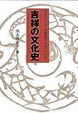 吉祥の文化史―幸福追求への祈りのかたち (極めるシリーズ)